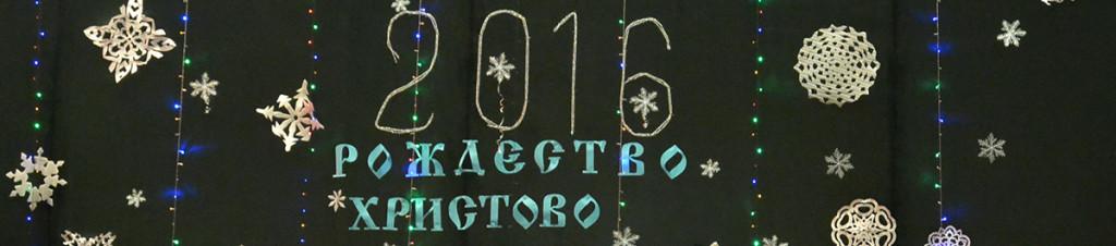 Рождественские праздничные мероприятия в Табынском благочинии